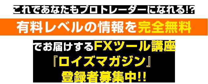 ロイズマガジン登録者募集中